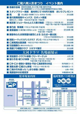 hassakuchirashi-002.jpg