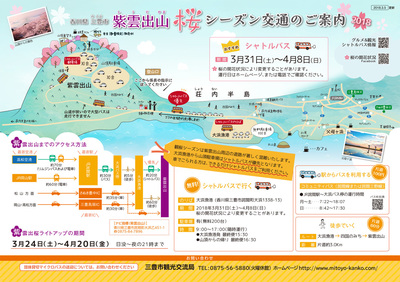 shiude-traffic-guide-big.jpg