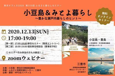 shodoshima-mitoyo.jpg