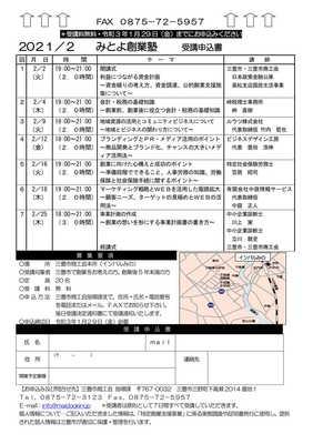 sougyoujukuchirashi-1.jpg