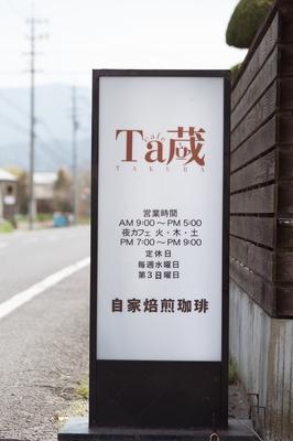 ta蔵_190414_0030.jpg