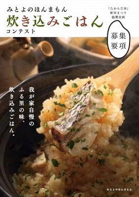 takikomi-leaflet.jpg