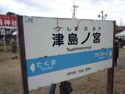 tusimanomiyaeki-thumbnail2.jpg